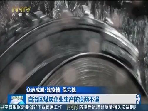 [内蒙古新闻联播]众志成城战疫情 保六稳 自治区煤炭企业