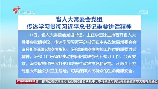 [广东新闻联播]省人大常委会党组传达学习贯彻习近平总书记重要讲话精神