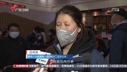 """[广东新闻联播]广东又有2批援鄂医疗队奔赴战""""疫""""一线"""