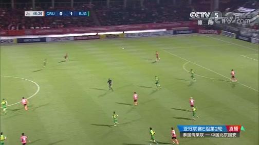 [亚冠]E组第2轮:清莱联VS北京国安 完整赛事