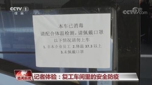 [视频]记者体验:复工车间里的安全防疫