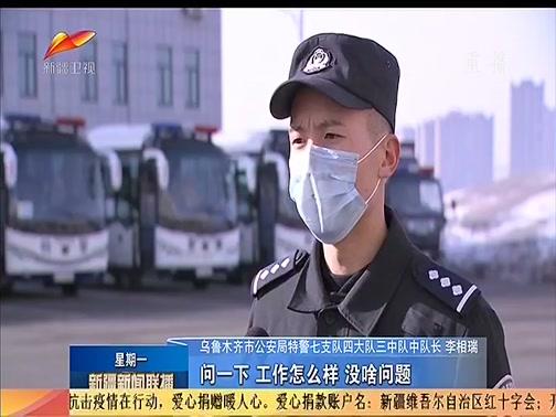 [新疆新闻联播]封封家书支持特警 齐心协力抗击疫情