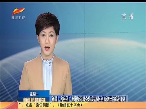 [新疆新闻联播]新疆(含兵团)新增新冠肺炎确诊病例4例 新增出院病例1例