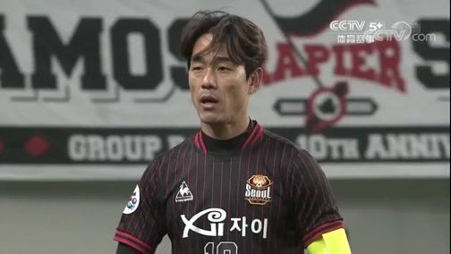 [亚冠]E组第2轮:韩国首尔VS墨尔本胜利 完整赛事