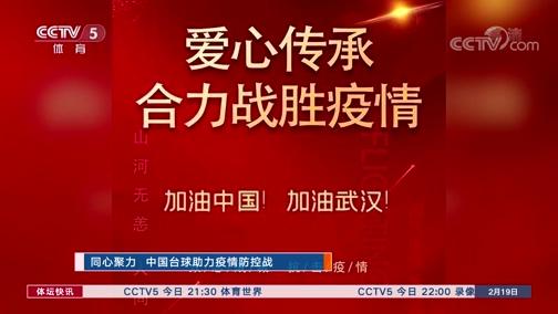 [台球]同心聚力 中国台球助力疫情防控战