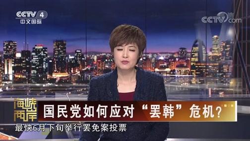 """[海峡两岸]国民党如何应对""""罢韩""""危机?"""