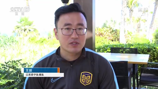 [中超]江苏苏宁积极备战 新赛季目标冲进亚冠