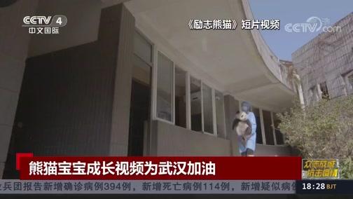 《中国新闻》 20200220 18:00