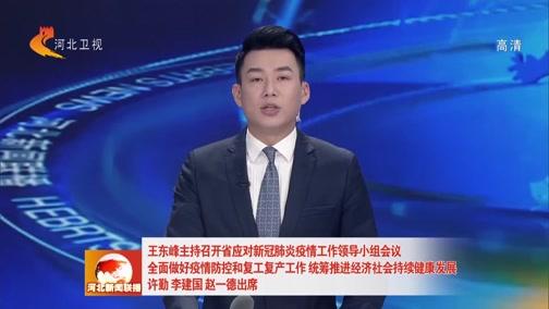 [河北新闻联播]王东峰主持召开省应对新冠肺炎疫情工作领导小组会议 全面做好疫情防控和复工复产工作 统筹推