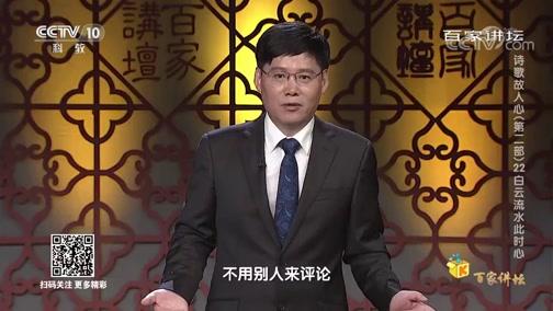 [百家讲坛]朱熹对张的评价非常高