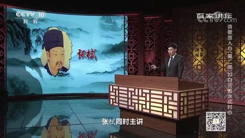 [百家讲坛]诗歌故人心(第二部)22 白云流水此时心 朱熹与张