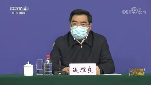 《中国新闻》 20200221 10:55