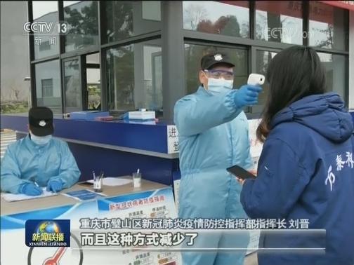 [视频]重庆:多措并举 加紧复工复产