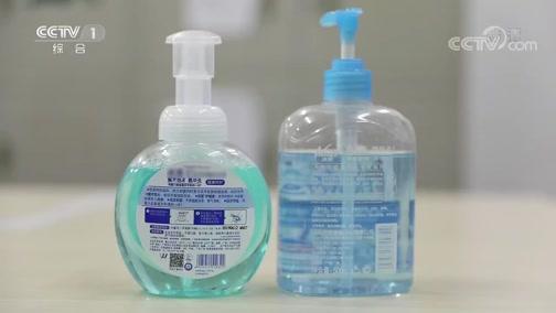 《生活提示》 20200221 免洗产品真能消毒吗?