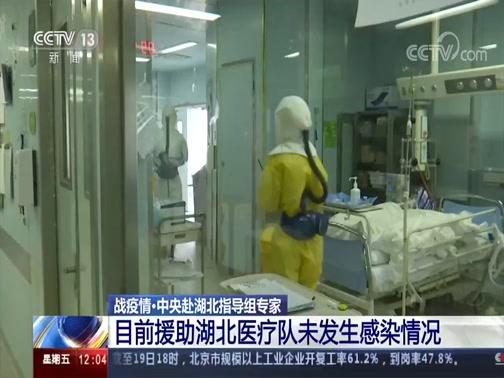 [新闻30分]战疫情·中央赴湖北指导组专家 目前援助湖北医疗队未发生感染情况