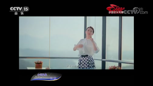 [中国音乐电视]歌曲《中国风景》 演唱:刘静