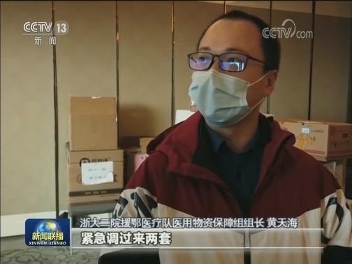 [视频]远程会诊助力湖北抗疫