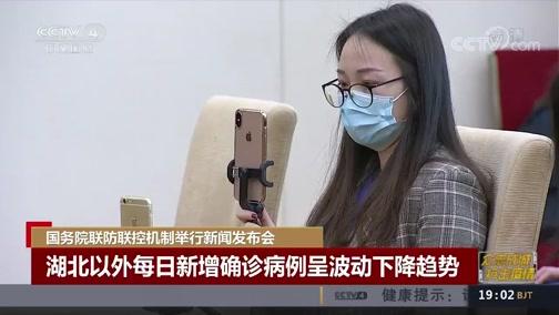 [中国新闻]国务院联防联控机制举行新闻发布会 国家卫健委通报疫情最新情况