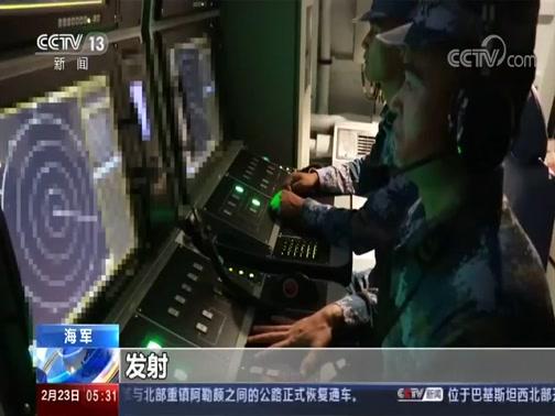 [新闻直播间]海军 全天候多课目 舰艇编队实战化对抗训练