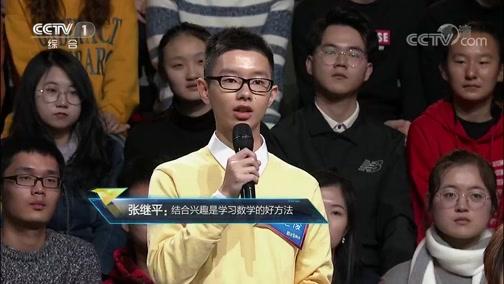 [开讲啦]青年提问张继平:如何让数学变得不枯燥更可被感知?