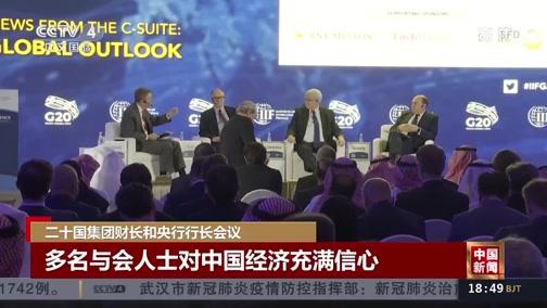 [中国新闻]二十国集团财长和央行行长会议 多名与会人士对中国经济充满信心
