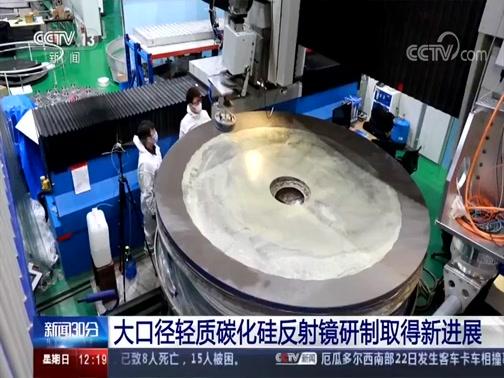 [新闻30分]大口径轻质碳化硅反射镜研制取得新进展