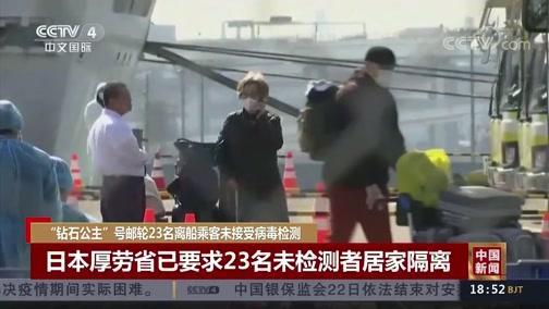 """[中国新闻]""""钻石公主""""号邮轮23名离船乘客未接受病毒检测"""