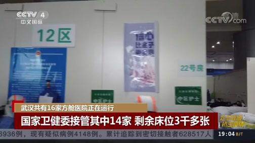 [中国新闻]武汉共有16家方舱医院正在运行