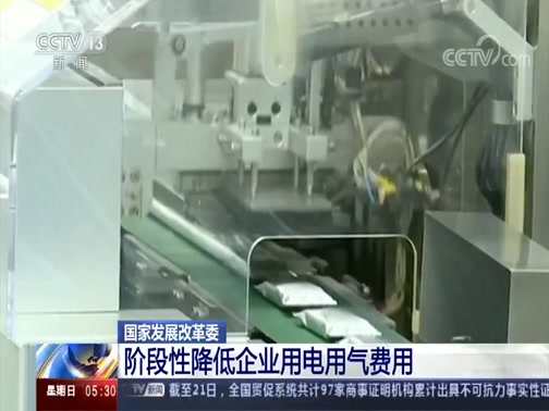 [新闻直播间]国家发展改革委 阶段性降低企业用电用气费用