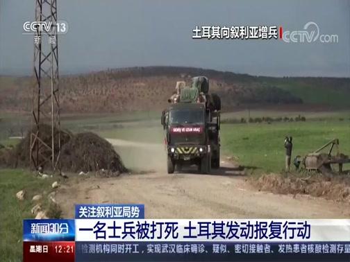 [新闻30分]关注叙利亚局势 一名士兵被打死 土耳其发动报复行动