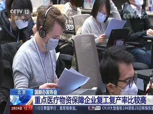 [新闻30分]北京 国新办发布会 重点医疗物资保障企业复工复产率比较高