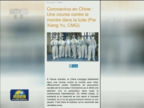 [视频]非洲多国媒体与总台合作报道中国抗疫努力