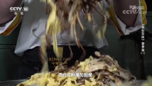 [探索·发现]富有口感的天麻绣球蹄筋