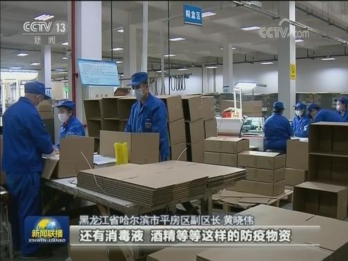 [视频]黑龙江:多项措施保障企业复产和春耕备耕