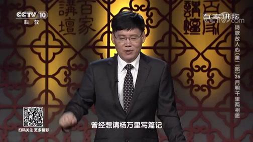 [百家讲坛]诗歌故人心(第二部)26 月明千里两相思 陆游与杨万里的分歧