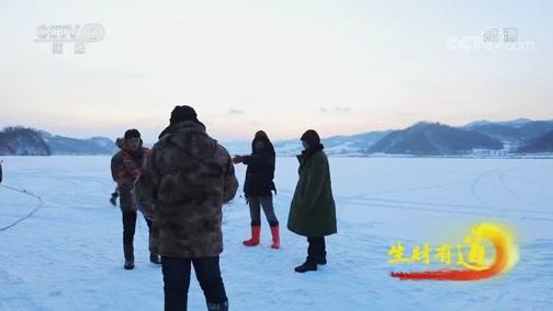 [生财有道]冬捕现场人山人海锣鼓喧天 打捞的鱼品种丰富 数量惊人