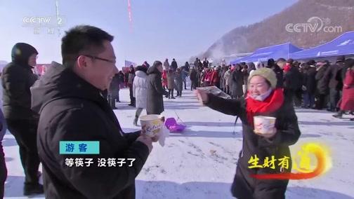 [生财有道]在零下二十度的冰天雪地里吃鱼是什么感受?
