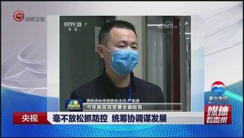 [贵州新闻联播]毫不放松抓防控 统筹协调谋发展