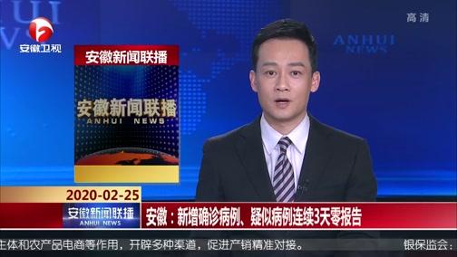 [安徽新闻联播]安徽:新增确诊病例、疑似病例连续3天零报告