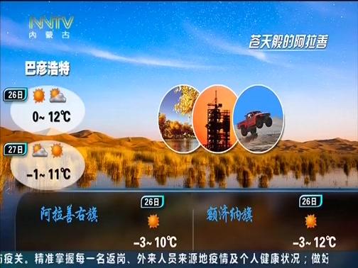 [内蒙古新闻联播]内蒙古天气预报20200225