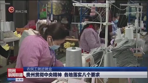 [贵州新闻联播]农民工就近就业 贵州贯彻中央精神 各地落实八个要求