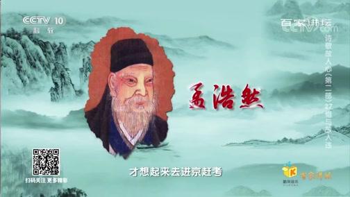 [百家讲坛]诗歌故人心(第二部)27 惜与故人违 孟浩然作诗惊四座