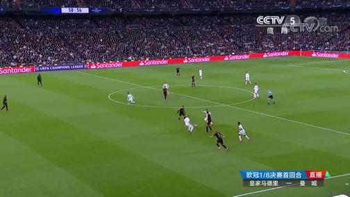[欧冠]1/8决赛首回合:皇家马德里1-2曼城 比赛集锦