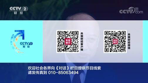 """《对话》 20200301 科学精神的""""中国范儿"""""""