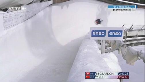 2020年世界雪车锦标赛 女子钢架雪车 20200229