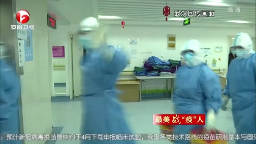 """[安徽新闻联播]武汉保卫战里的""""安徽力量"""""""