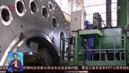 [全省新闻联播]黑龙江:规上工业企业近七成复工