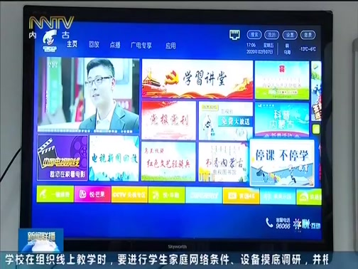 """[内蒙古新闻联播]疫情期间开学就业不掉""""线"""""""