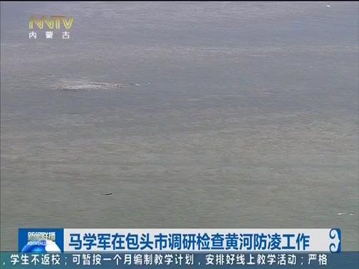 [内蒙古新闻联播]马学军在包头市调研检查黄河防凌工作