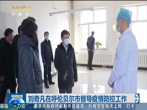 [内蒙古新闻联播]刘奇凡在呼伦贝尔市督导疫情防控工作